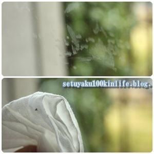 2015-11-23簡単に車の掃除ができる!100均ダイソー「車内窓拭きクリーナーシート」で窓の汚れ落ちを検証