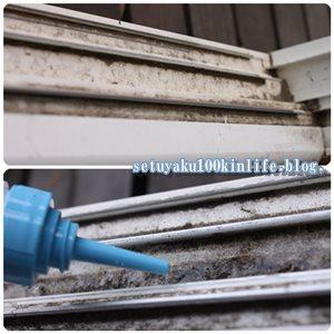 2015-11-24ペットボトルに取り付けてサッシをピカピカお掃除!100均セリアの「サッシブラッシ」3wayの使い方とは?