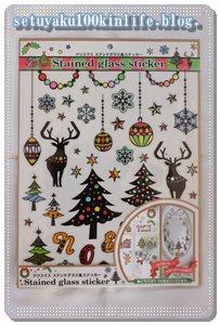 2015-11-7大人可愛いクリスマス雑貨★100均セリアで買ったもの「クリスマスステンドグラス風ステッカー」他「転写シール」