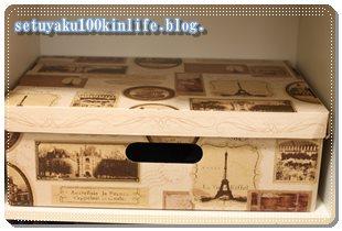 2015-11-9カラーボックス収納!1段に2個収納できる、100均セリアの「フタ付きペーパーボックス」はオシャレなアンティーク柄