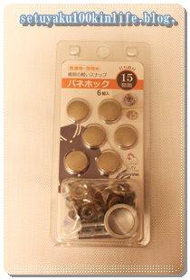entry_img_439.打具が必要だが、高くついてしまった!100均セリアの「クラフトドットボタン真鍮古美」に使ってた感想