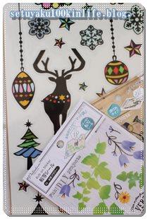 entry_img_447大人可愛いクリスマス雑貨★100均セリアで買ったもの「クリスマスステンドグラス風ステッカー」他「転写シール」