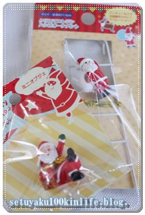 entry_img_452.小さな可愛いクリスマス飾り★100均セリアで買ったミニオブジェ「サンタ」2種類
