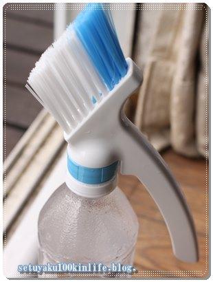 entry_img_476.ペットボトルに取り付けてサッシをスッキりお掃除!100均セリアの「サッシブラッシ」3wayでラクラクきれい