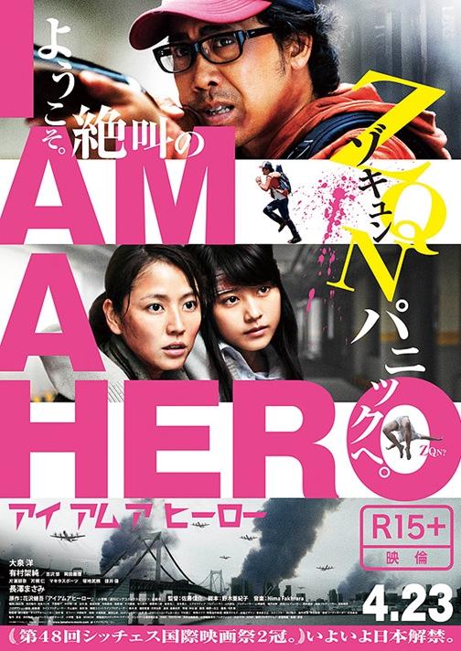 アイアムアヒーロー (2016)