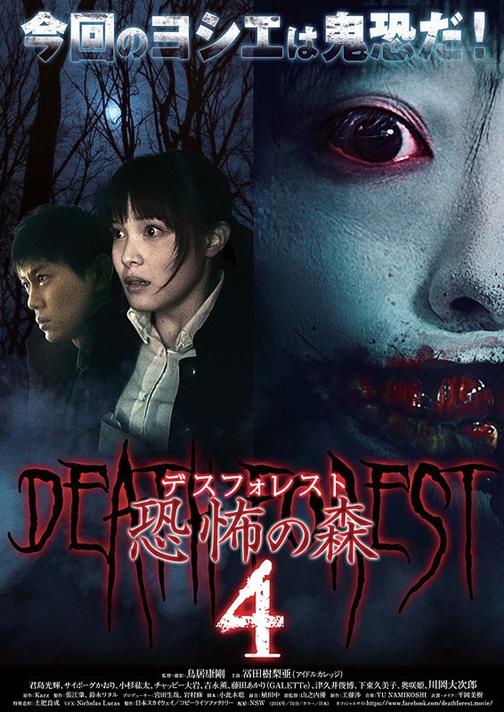 デスフォレスト 恐怖の森4 (2016)