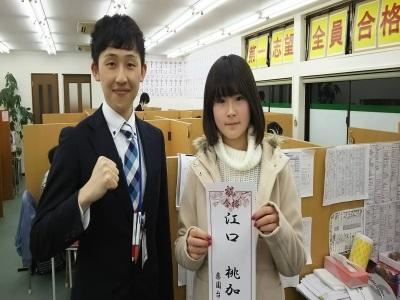 江口さんと先生