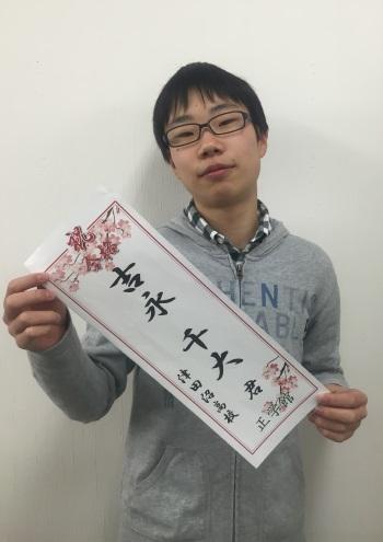 【下総中山】吉永千大 津田沼