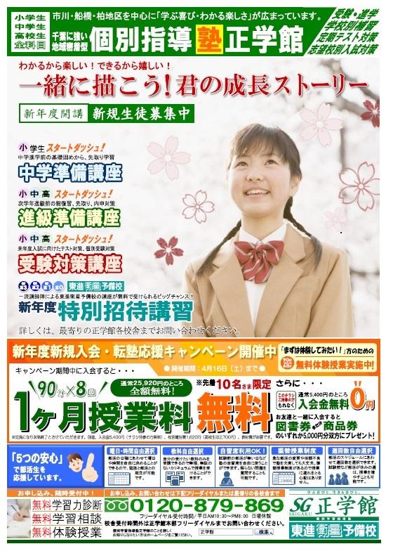 2016 新年度春からスタートダッシュ!!(表面)