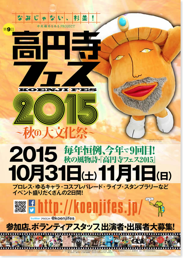 高円寺フェス2015ポスター