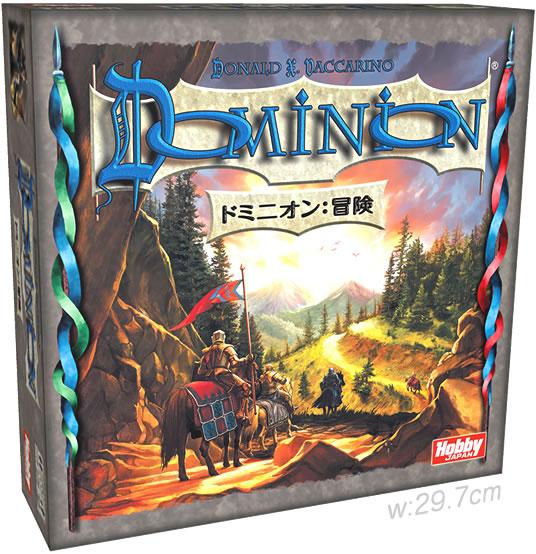 ドミニオン拡張セット:冒険:箱