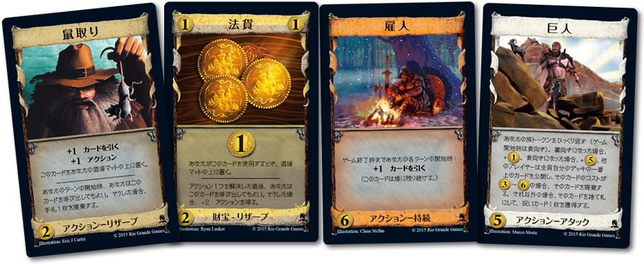 ドミニオン拡張セット:冒険:カードサンプル4種
