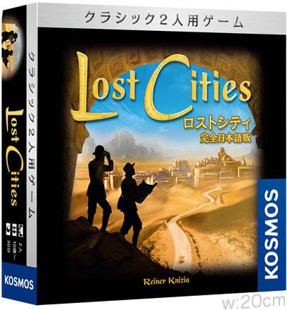 ロストシティ(日本版):箱