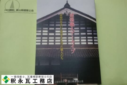 富山県建築士会 建築職人アーカイブ 富山の住まい町並みを造った職人たち