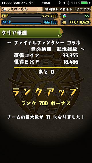 らんく700