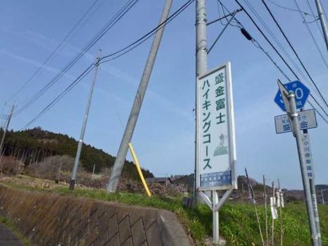盛金富士ハイキングコースの標識