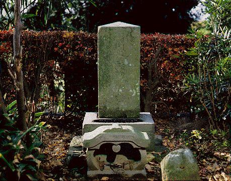 間宮林蔵墓石