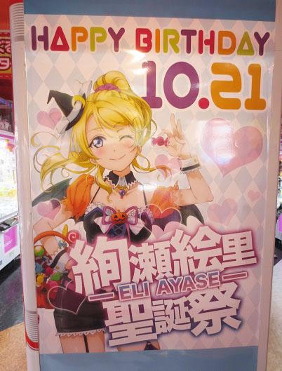 201510秋葉原、絵里生誕祭 (7)