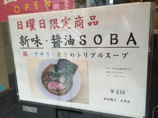 日曜日限定「醤油SOBA」