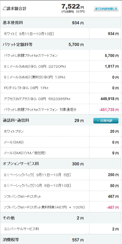 Softbank01.png