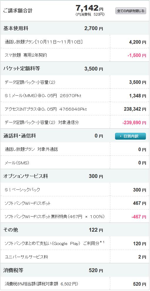 Softbank02.png