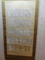 桂小五郎の手紙