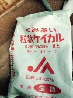 田打ち2015111403