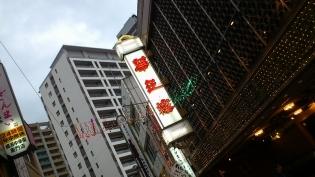 横浜中華街、華正楼肉まん3