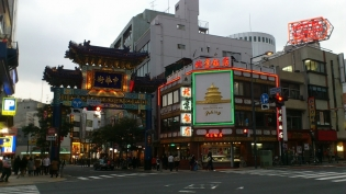 横浜中華街北京飯店五目肉まん1