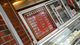 横浜中華街北京飯店五目肉まん2