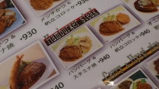 キッチンジロー秋葉原ハンバーグ&スタミナ焼き4