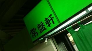品川駅13番常磐軒かき揚げそば1
