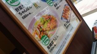 長崎ちゃんぽんリンガーハット、長崎皿うどん2