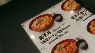守谷SA鶏三和親子丼(名古屋コーチン)4