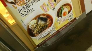 生蕎麦いろり庵きらく北海道産かごめ昆布そば2