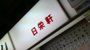 東神奈川駅ホーム、日栄軒にて天玉そば2