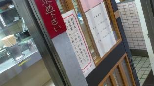 東神奈川駅ホーム、日栄軒にて天玉そば4