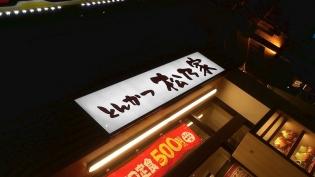 松乃家、チーズトマトささみかつ定食1