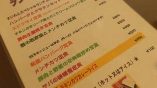 すいれん、ランチハンバーグ定食4