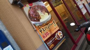 松屋デミたまハンバーグ定食1