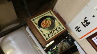 上野駅10番線大江戸そばじゃこ入りわさび菜天そば2