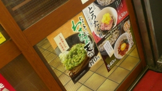上野駅10番線大江戸そばじゃこ入りわさび菜天そば4