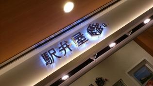 上野駅駅弁屋匠ありがとう寝台特急カシオペア記念弁当1