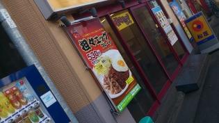 松屋鶴間駅前坦々エッグプレート2