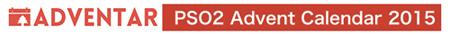 PSO2AdventCalendar2015.jpg
