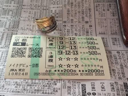 15万馬券