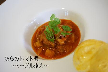 つるデリタラのトマト煮 (3)