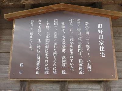 IMG_0783 野田家