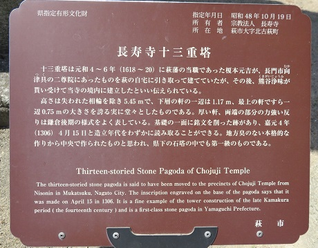 IMG_0578 長寿寺