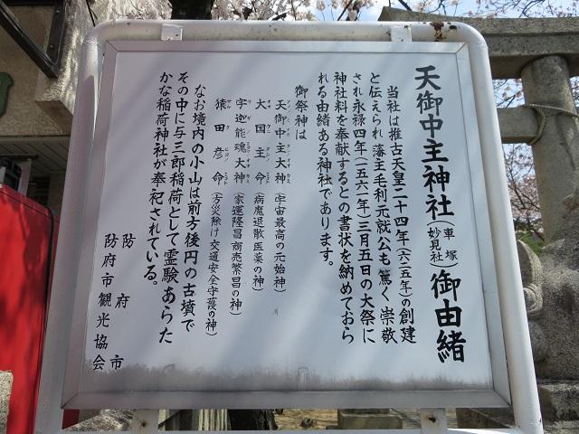 IMG_1569 天御中主神社
